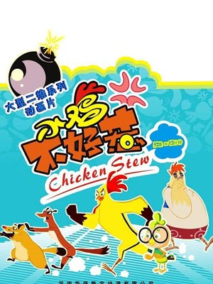 小鸡不好惹(2010)