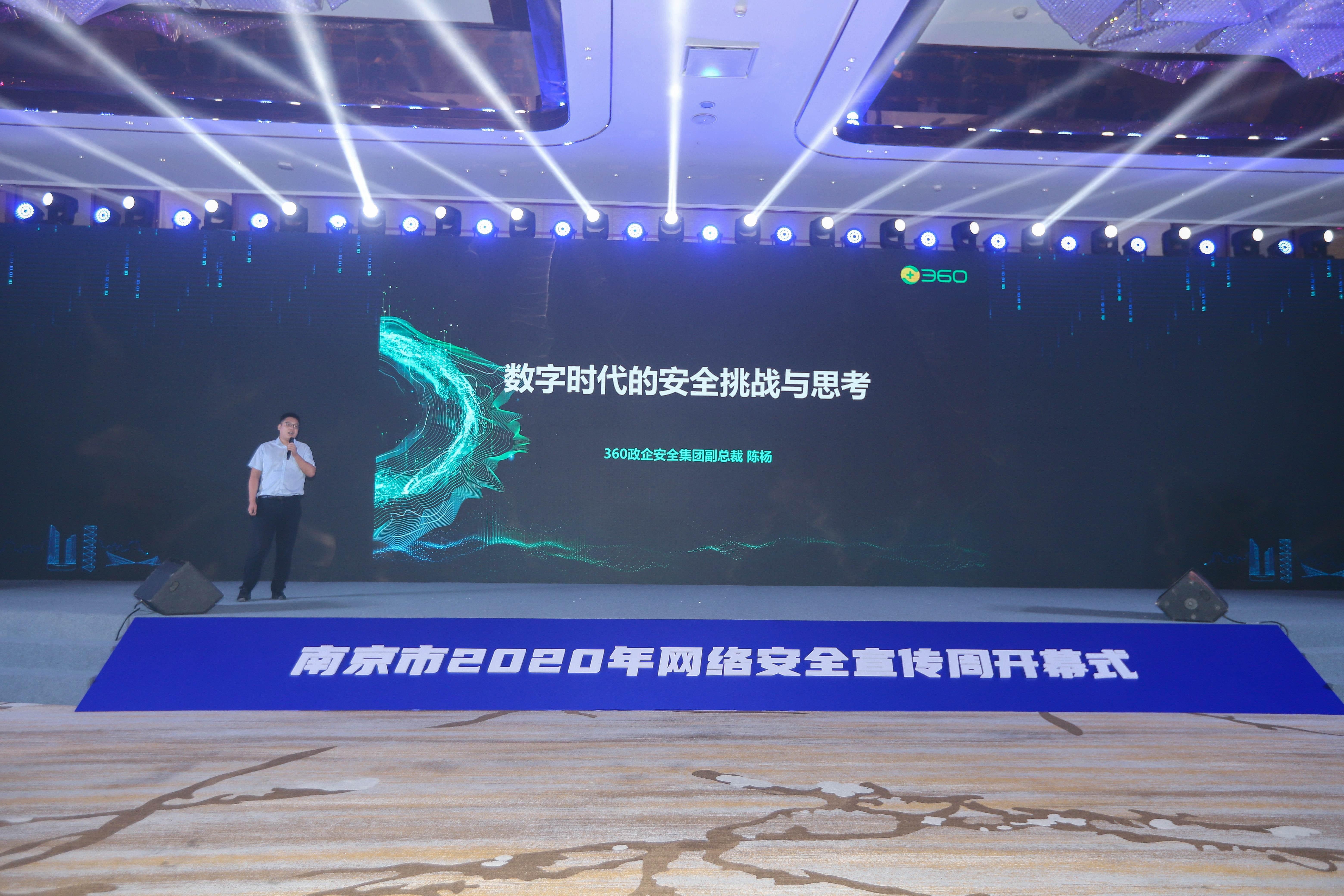"""南京市网安周360再获实力认证,被授予""""网安2020""""南京行动有功单位"""
