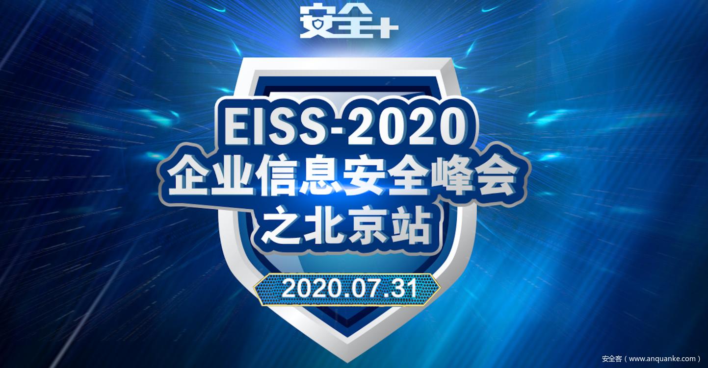 活动 | 完美落幕 EISS-2020企业信息安全峰会之北京站7月31日成功举办