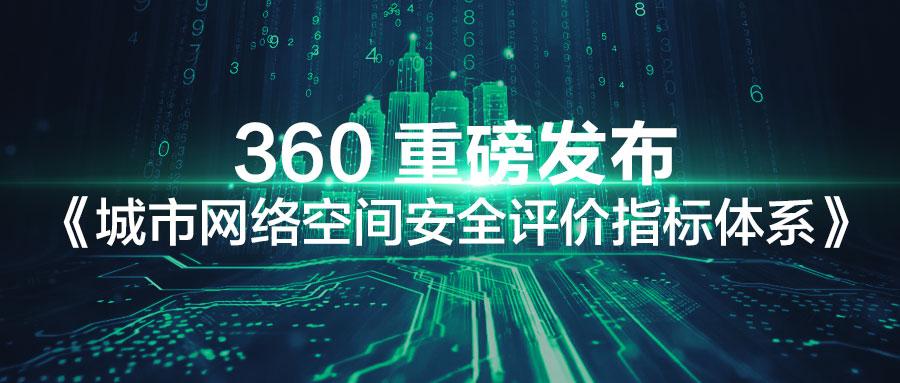 360联合苏州市政府首创发布《城市网络空间安全评价指标体系》