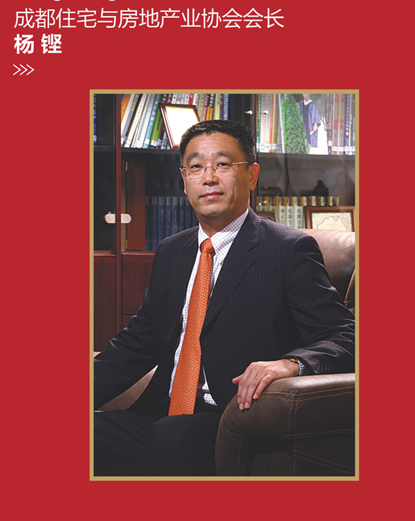 成都个人住房公积金_成都住宅与房地产业协会_360百科
