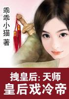 拽皇后:天师皇后戏冷帝