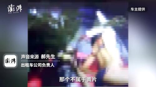 视频黄片_的哥载女乘客放不雅视频被辞 但公司称非黄片