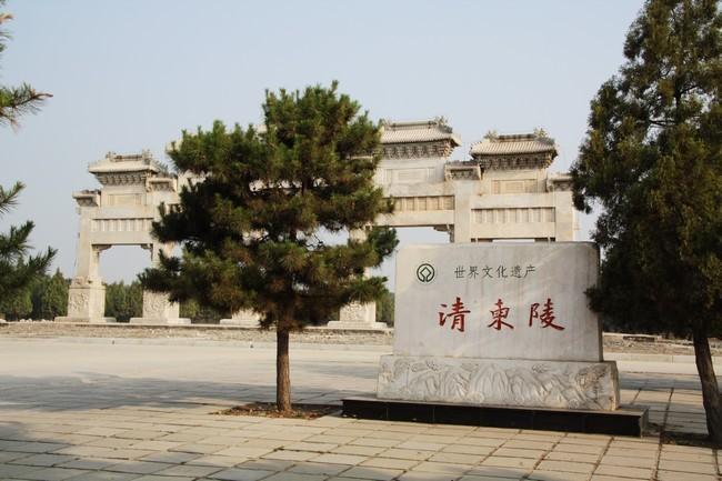 唐山市清东陵景区