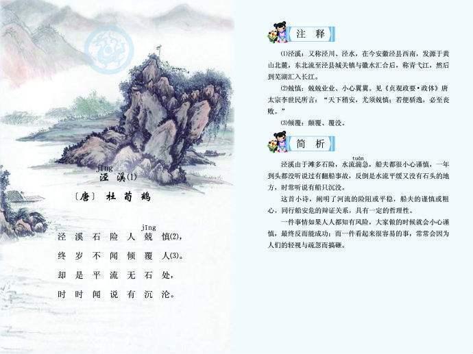 近水楼台全诗_泾溪_360百科