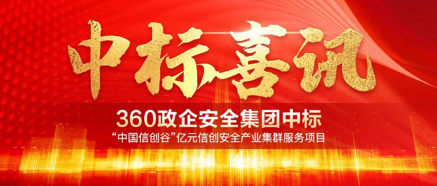 """360政企安全集团中标""""中国信创谷""""亿元信创安全产业集群服务项目"""