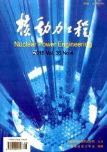 机械系统设计论文_中国核动力研究设计院_360百科