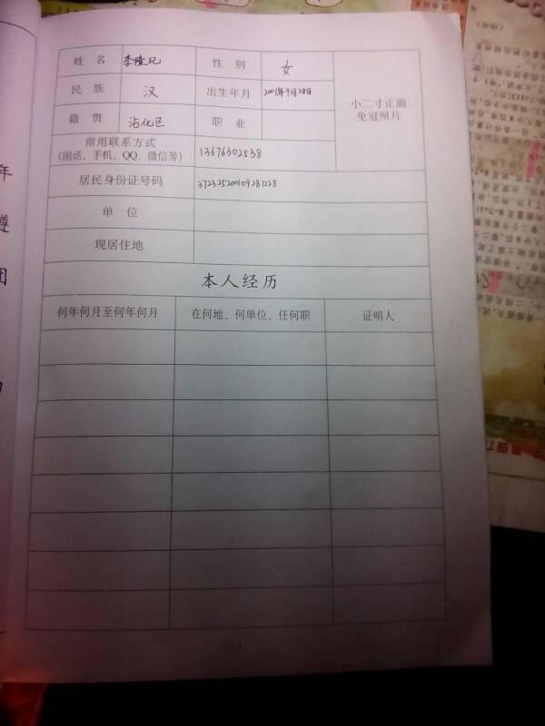 初中入團志愿書怎么填圖片