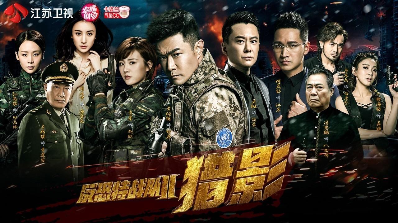 南宁赵影_反恐特战队之猎影_360百科