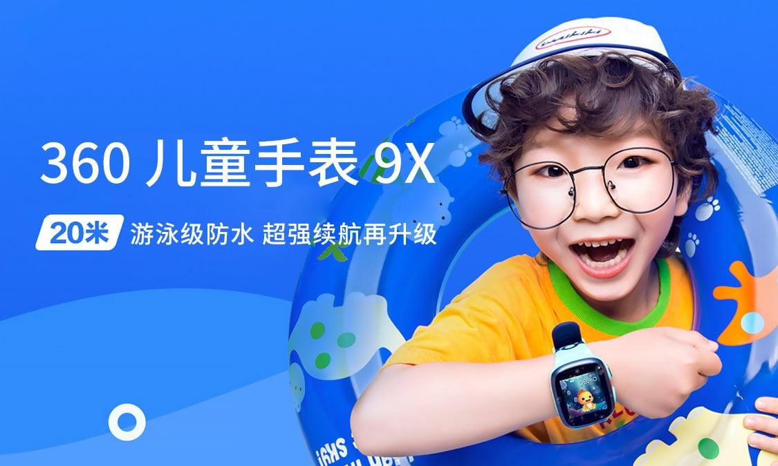 儿童手表9X