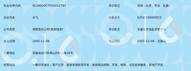 安徽旅游集团刘文兵_安徽省旅游集团有限责任公司_360百科