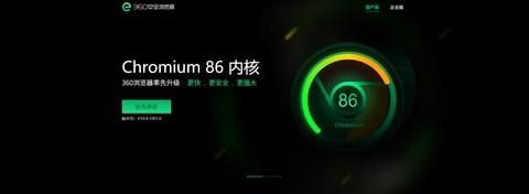 从78核到86核,360安全浏览器再创新里程碑