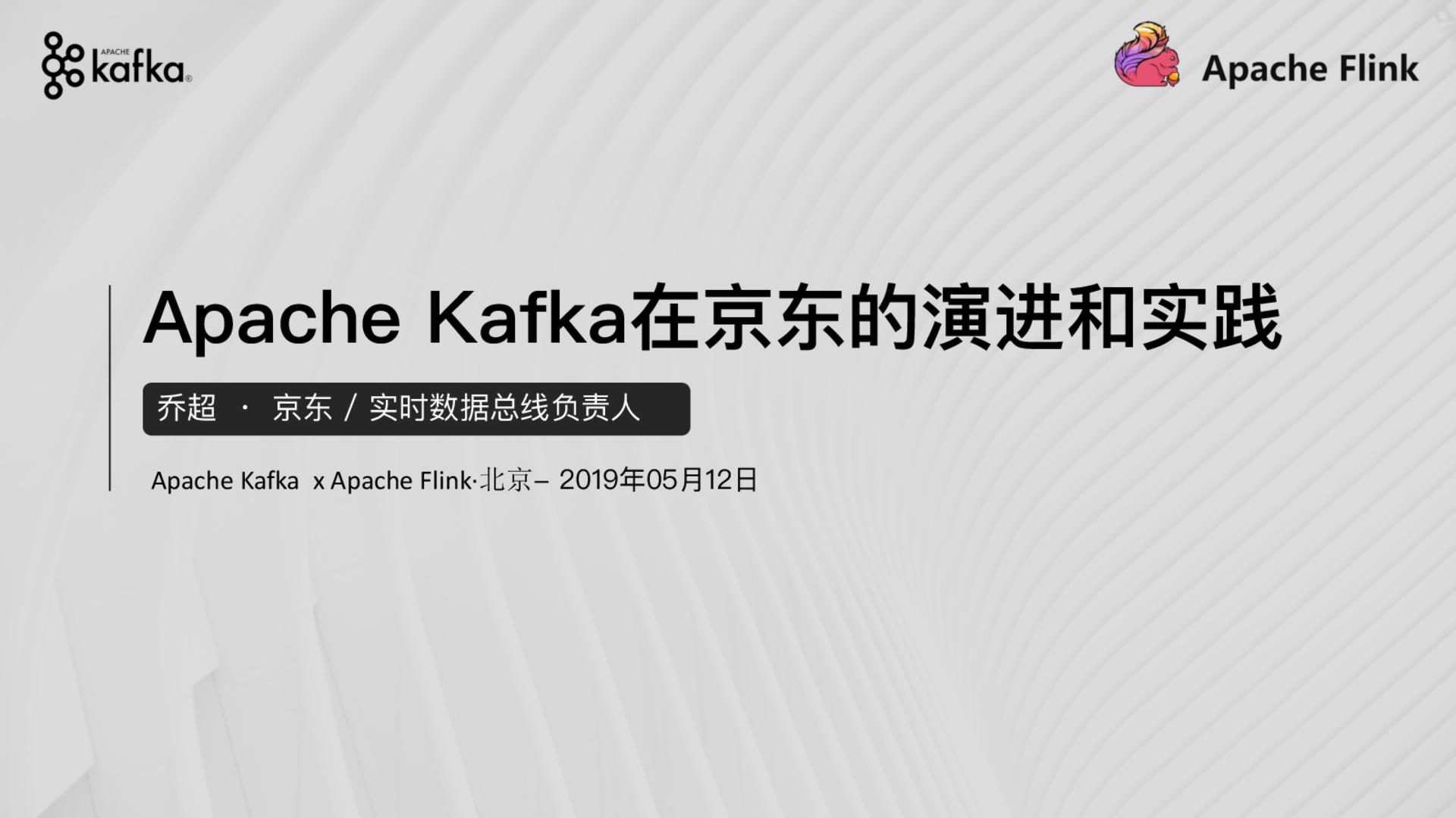 【03-乔超-Apache Kafka在京东的演进和实践】