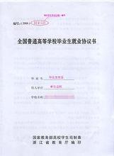 普通高校就业协议书_全国普通高等学校毕业生就业协议书_360百科