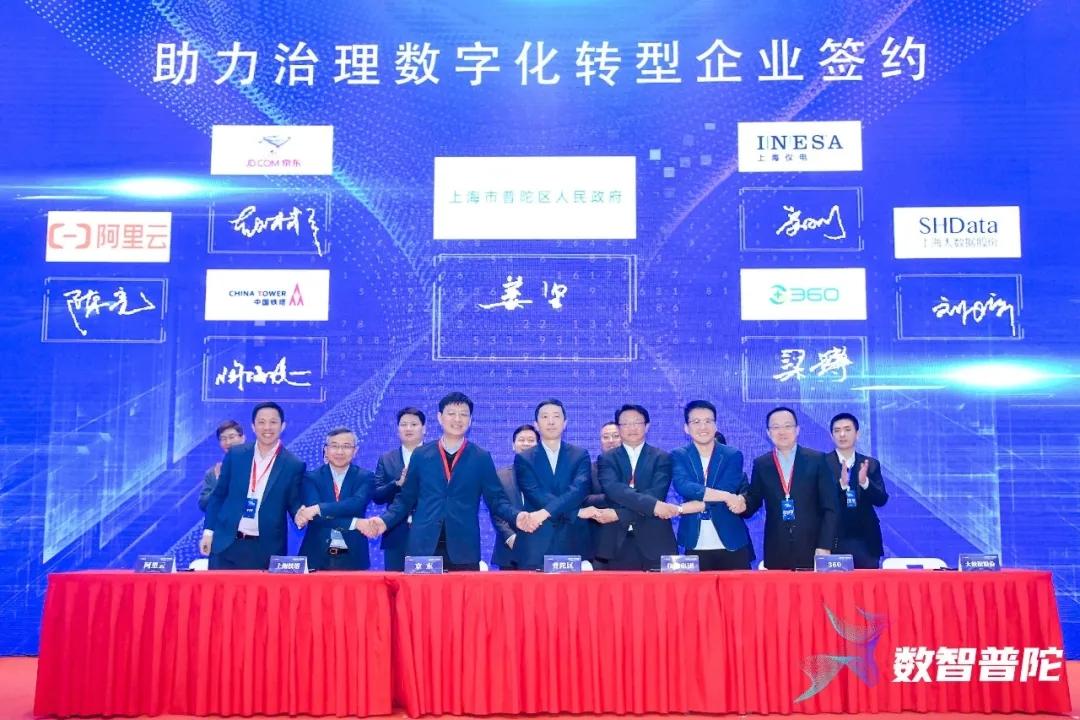 """建设""""数智普陀"""",360政企安全集团与上海普陀区政府签署战略合作协议!"""