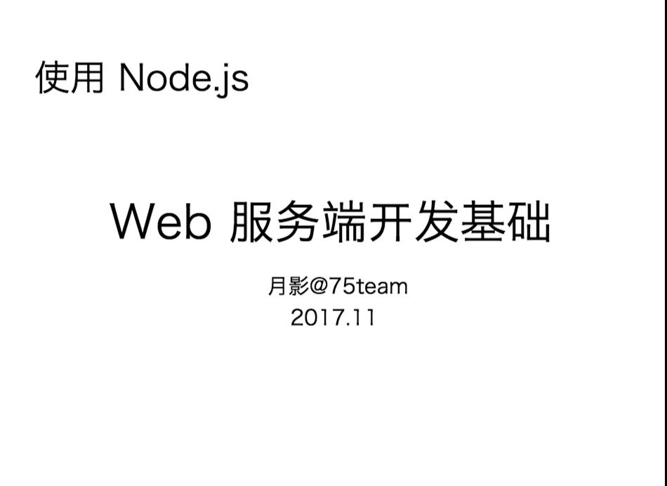 使用Node.js,Web服务端开发基础