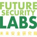 未来安全研究院