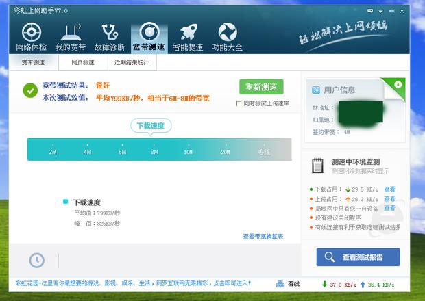 网通宽带测速_宽带测速 电信_中国电信宽带测速区_淘宝助理