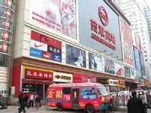 北京西单商场营业时间