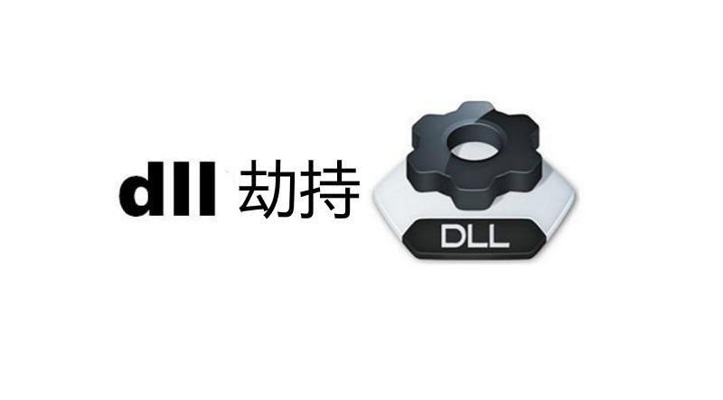 独辟蹊径:如何通过URL文件实现DLL劫持