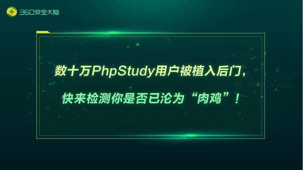 """數十萬PhpStudy用戶被植入后門,快來檢測你是否已淪為""""肉雞""""!"""