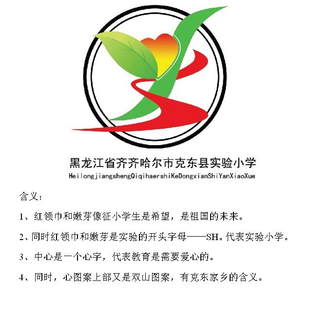小學?;赵O計圖案含義_小學?;赵O計圖案大全