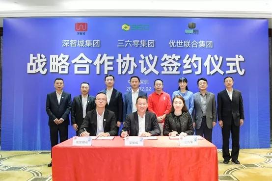 深智城、优世联合与360集团三方签约,探索智慧城市发展新模式