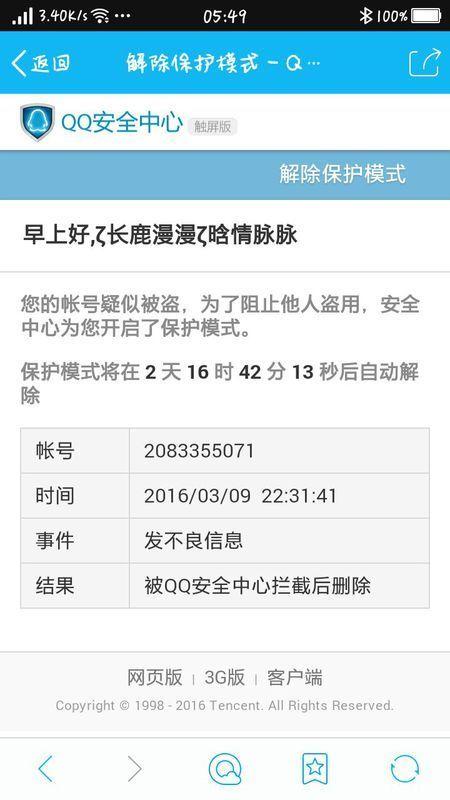 qq业务冻结解除网址_2015最新解封qq腾讯冻结业务 有效解决卡盟3