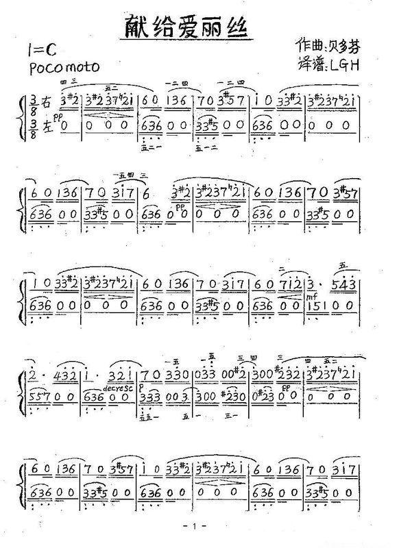 电子琴谱简谱《致爱丽丝》电子琴简谱,要带左