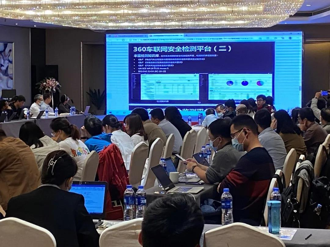 360独家支持智能网联汽车信息安全标准工作组第十次会议