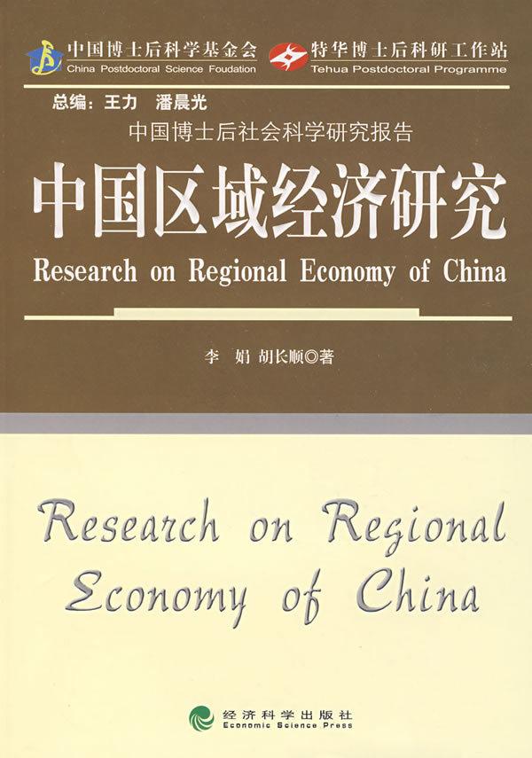 十一五发展规划_区域经济_360百科