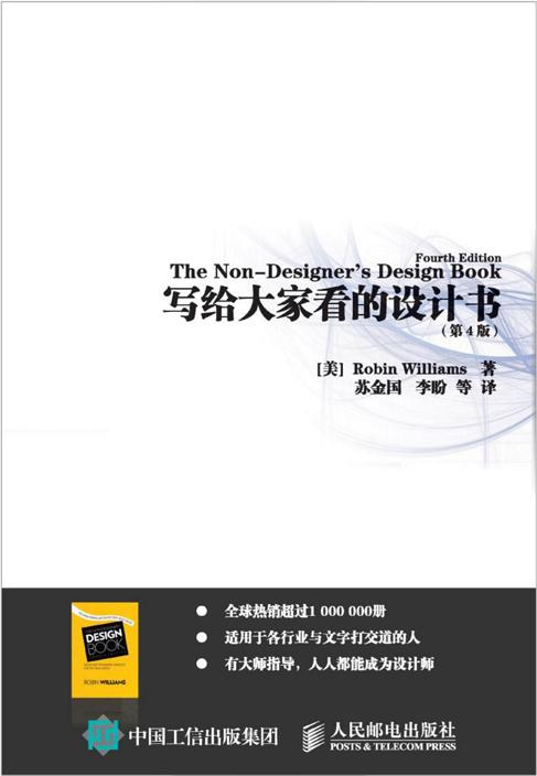PS教程,写给大家看的设计书、色彩书 PDF ps新手入门教程 ,预览图2