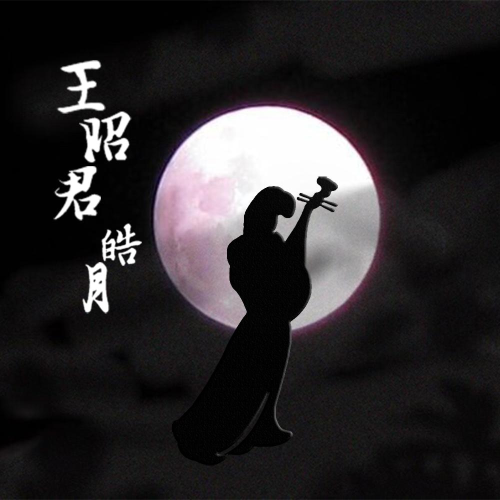 小田叔《王昭君-皓月》中秋上线,叹归乡之路难寻
