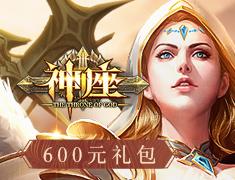神座600元礼包
