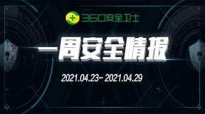 360安全周报第38期:微软正式将 Win10 21H1版本命名为 2021年5月更新