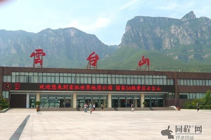云台山位于河南省焦作市修武县境内